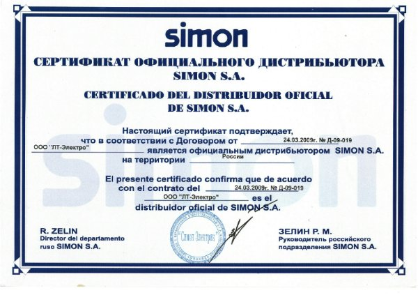 официальный дистрибьютор мини колонн Simon