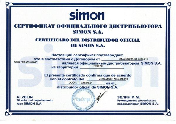 сертификат официального дистрибьютора Simon 15