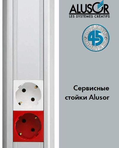 колонны Alusor