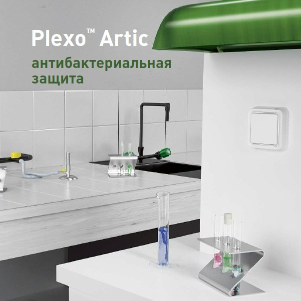 Legrand Plexo Artic